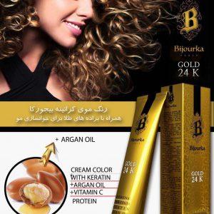 بیجورکا,تنهارنگ موی یونیزه شده با طلای 24 عیار در خاورمیانه