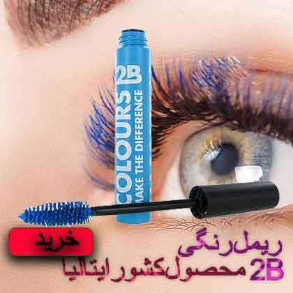 ریمل-آبی 2B