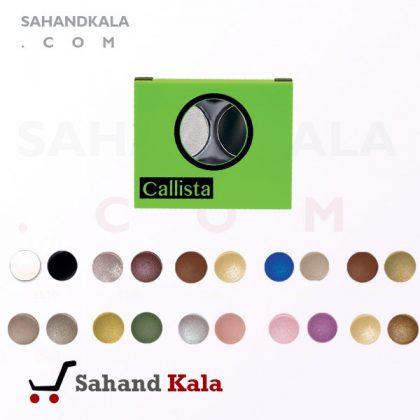 سایه چشم دوتایی کالیستا (Callista)