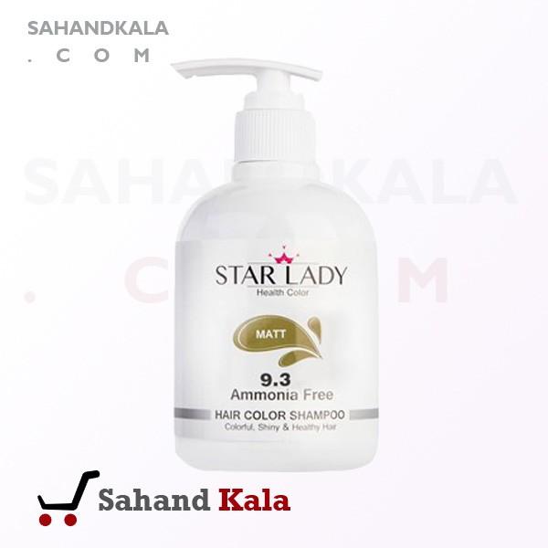 شامپو رنگ شکلاتی زنانه استار لیدی Hair-Color-Shampoo-Matt-StarLady