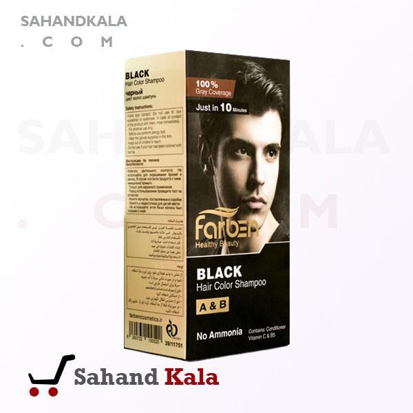 شامپو رنگ مشکی فاربن  Shampoos black Farben