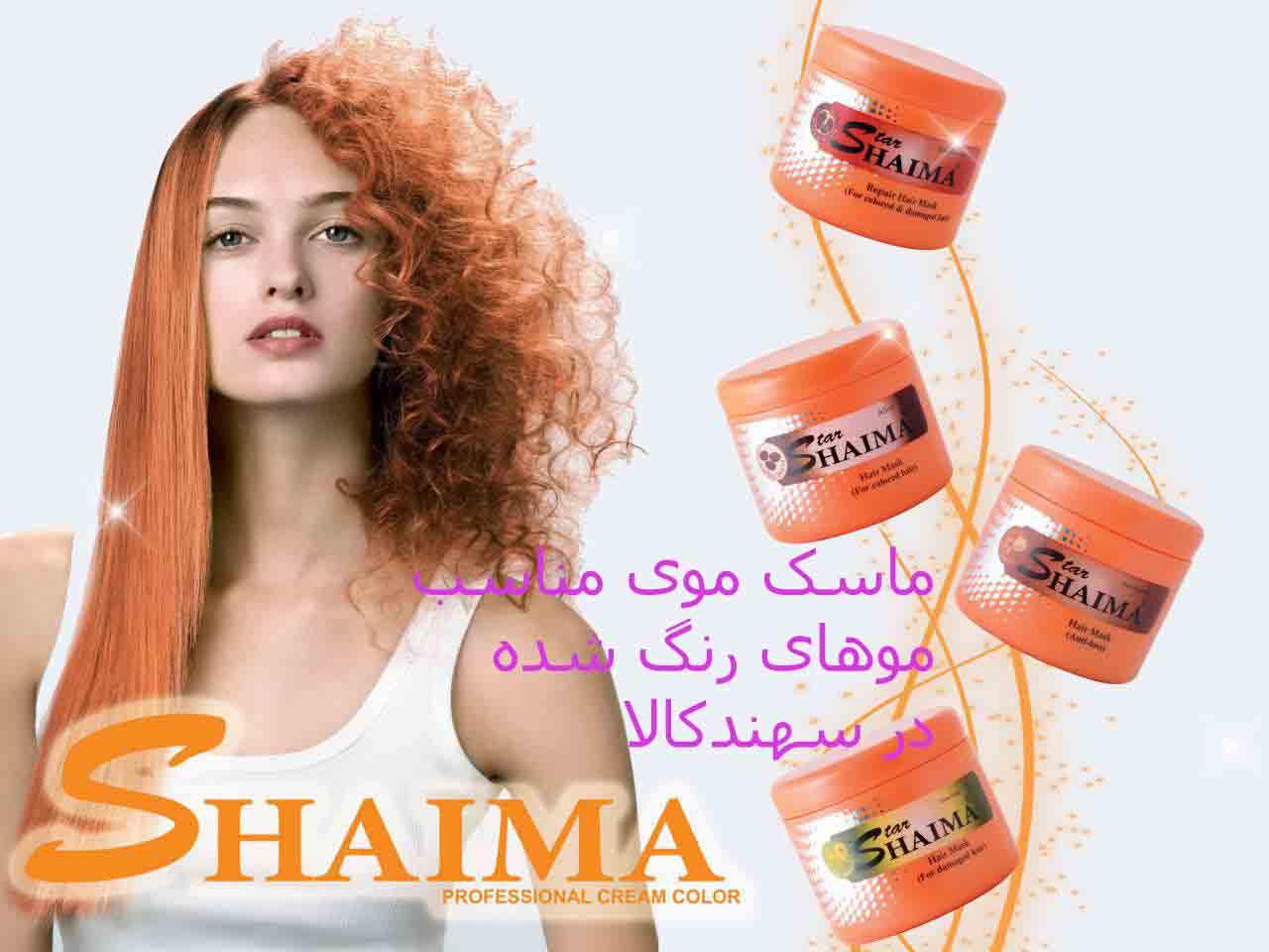 ماسک موی شایما