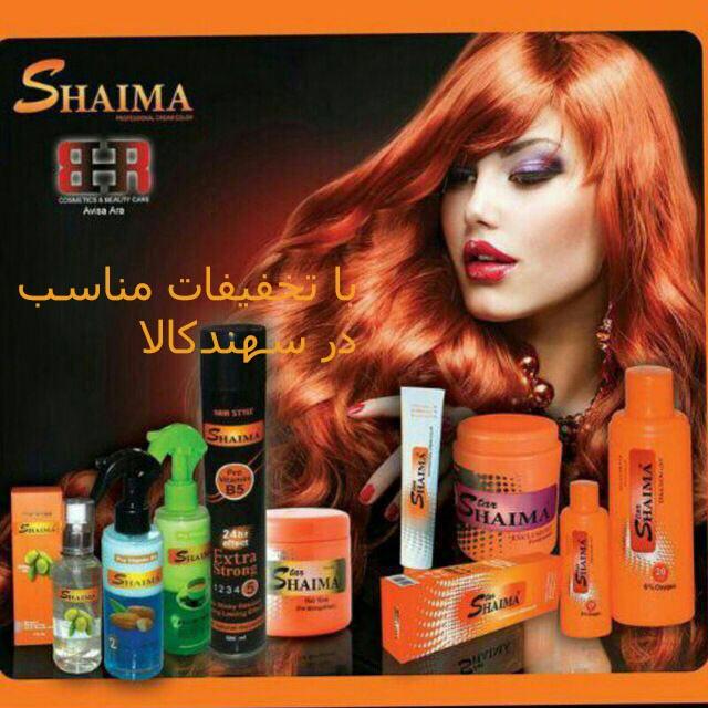 محصولات آرایشی شایما
