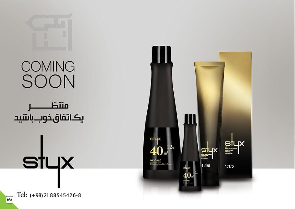 محصولات آرایشی استایکس styx