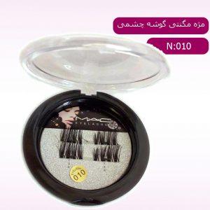 مژه مگنتی گوشه چشمی شماره 10