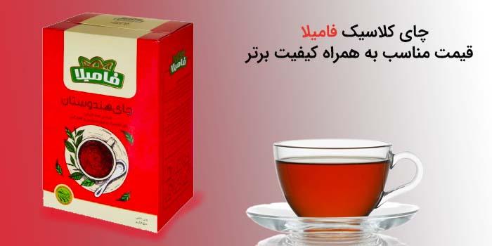 چای قرمز فامیلا 450 گرمی