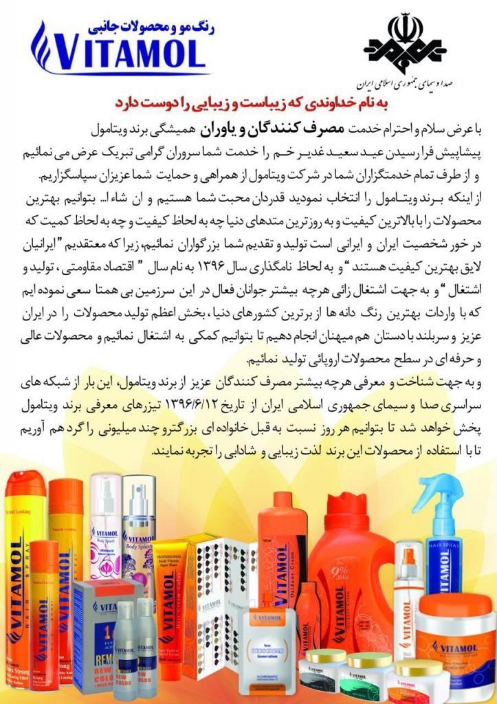 تبلیغات ویتامول در صدا وسیما