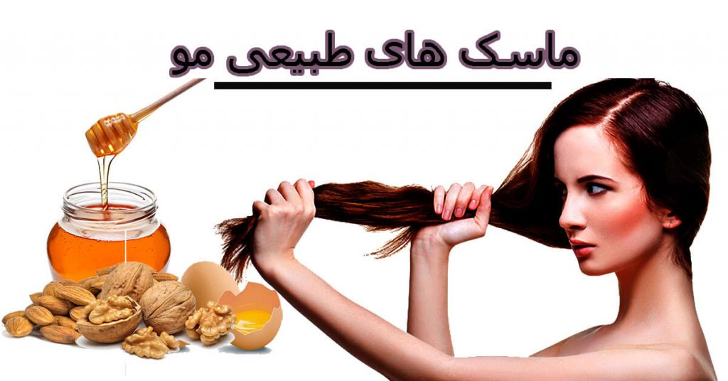 ماسک های طبیعی مو برای براق کردن موها