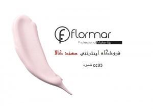 flormar and sahandkala nomber 003