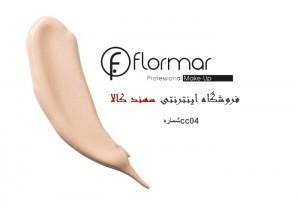 flormar and sahandkala nomber cc004