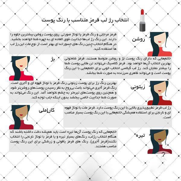 red-lipstick_4